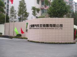 上海市北燃气销售公司办公楼装饰加固工程