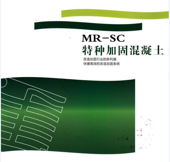 MR-SC特种加固混凝土